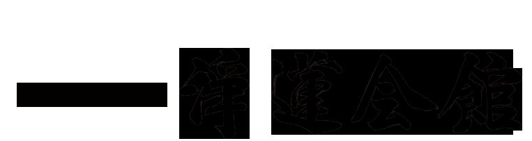貸葬祭ホール淨蓮会館(神奈川県横浜市営戸塚斎場車で5分、戸塚 泉 瀬谷 旭エリアの葬儀式場、お葬式・斎場)法事・法要・寝台車お迎えご搬送・ご安置_浄蓮会館